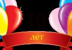 Поздравления с юбилеем 10 лет