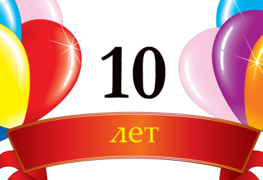С юбилеем 10 лет