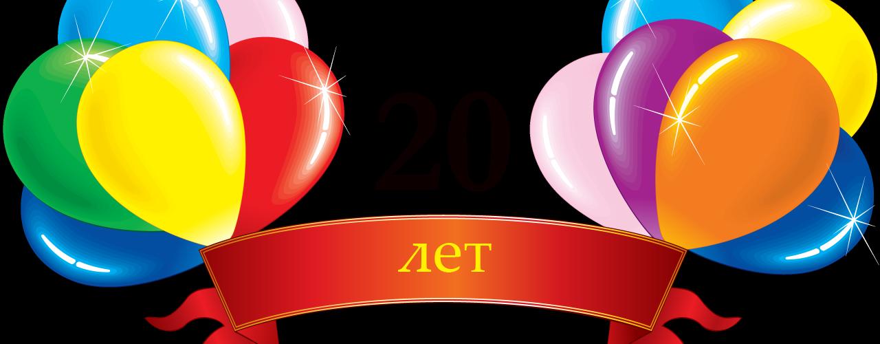 С юбилеем 20 лет