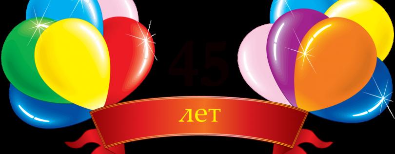 Поздравления с юбилеем 45 лет
