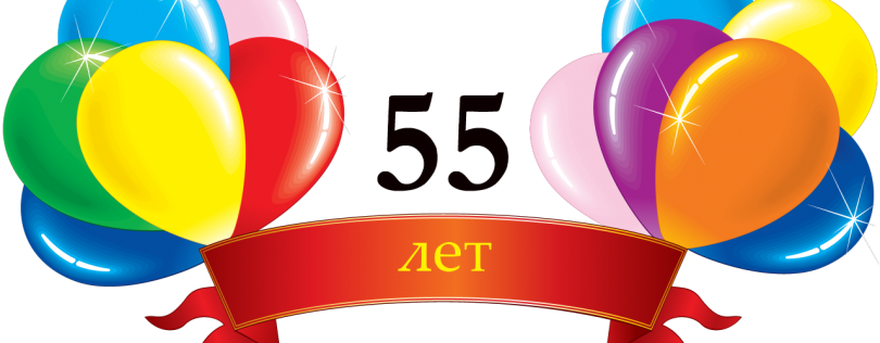 Поздравления с юбилеем 55 лет