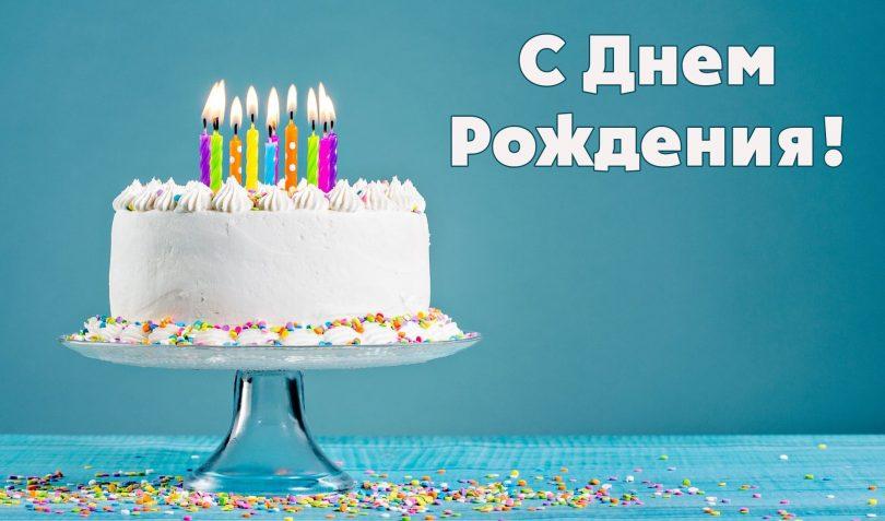 Торт с днем рождения в прозе