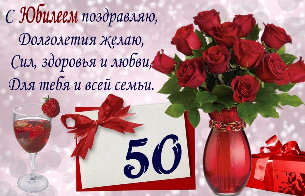 Поздравление на юбилей 50 лет в стихах