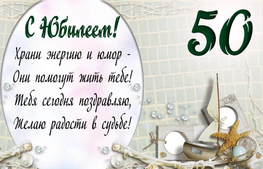 Прикольное поздравление с юбилеем 50 лет
