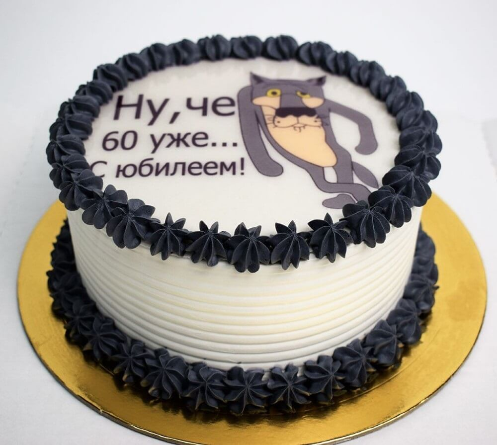 Торт с юбилеем 60 лет мужчине