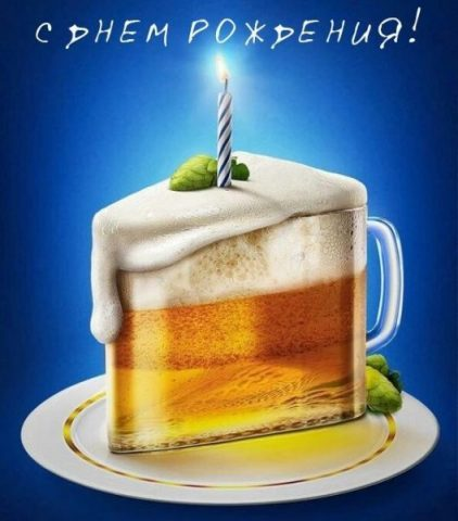 Торт-пиво с днем рождения
