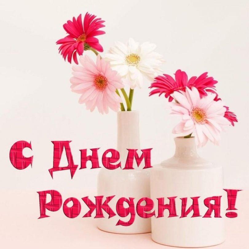 С днем рождения молодой девушке открытки красивые