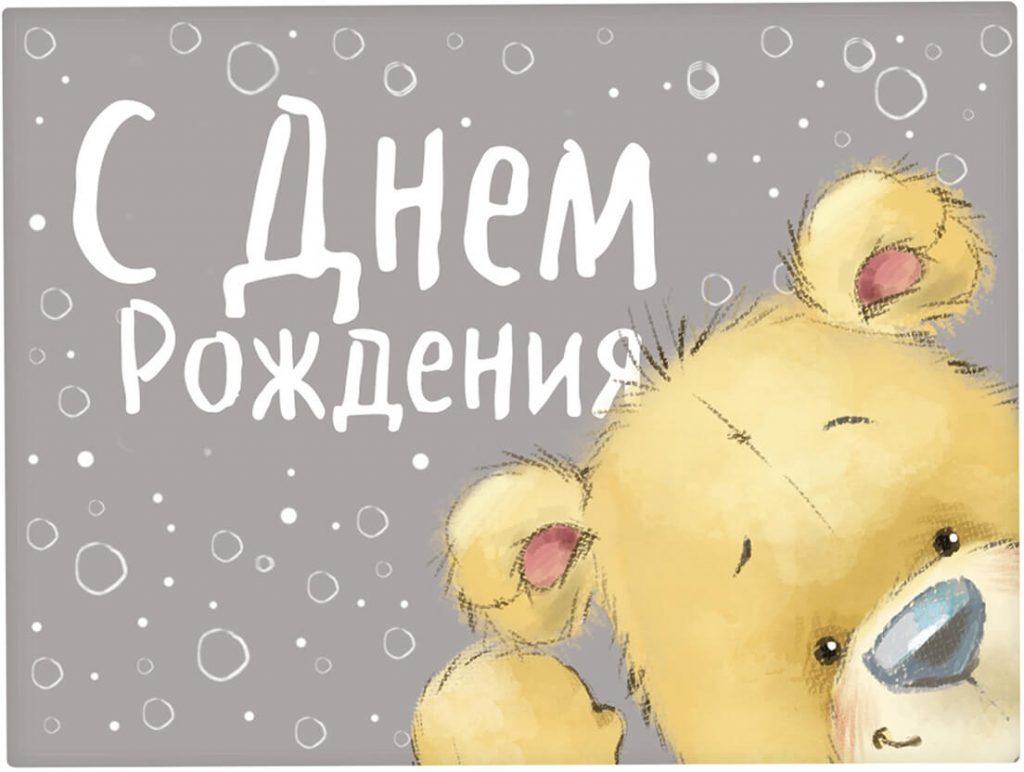С днем рождения плюшевый мишка