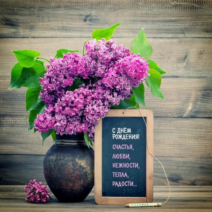 Поздравление с днем рождения - ваза с цветами