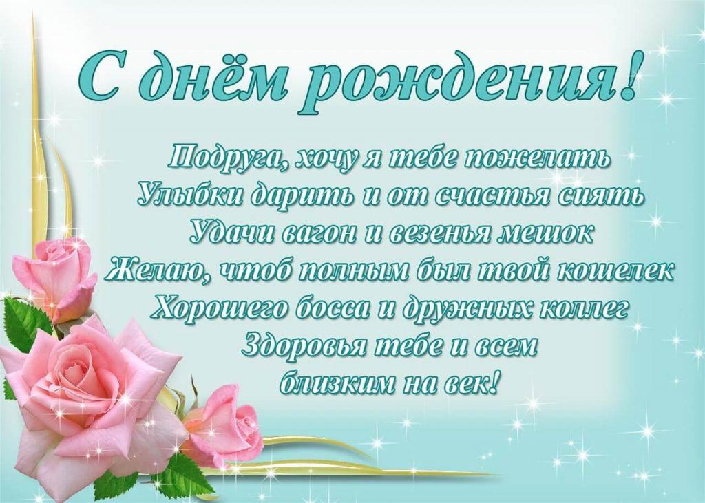 Поздравление с днем рождения для подруги в стихах