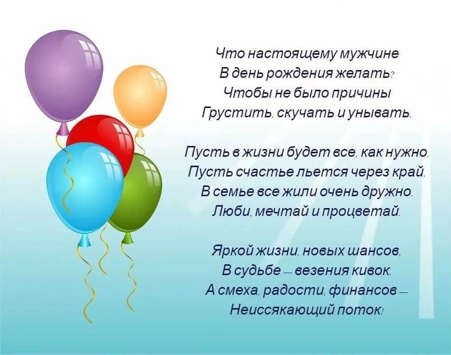 Поздравление с днем рождения мужчине в стихах