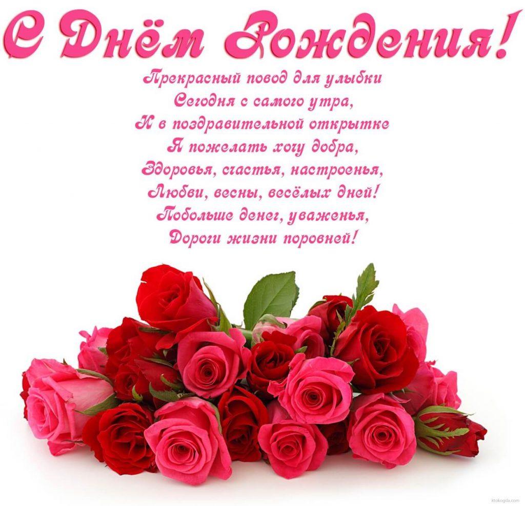 Поздравление с днем рождения с розами