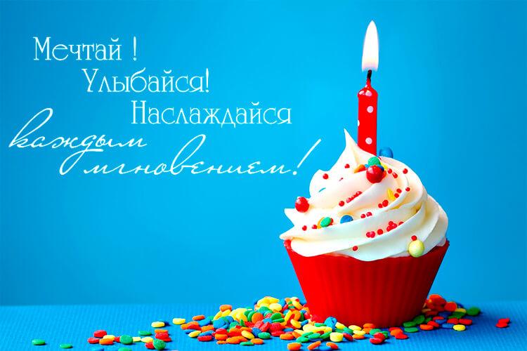 Поздравление с пожеланиями ко дню рождения