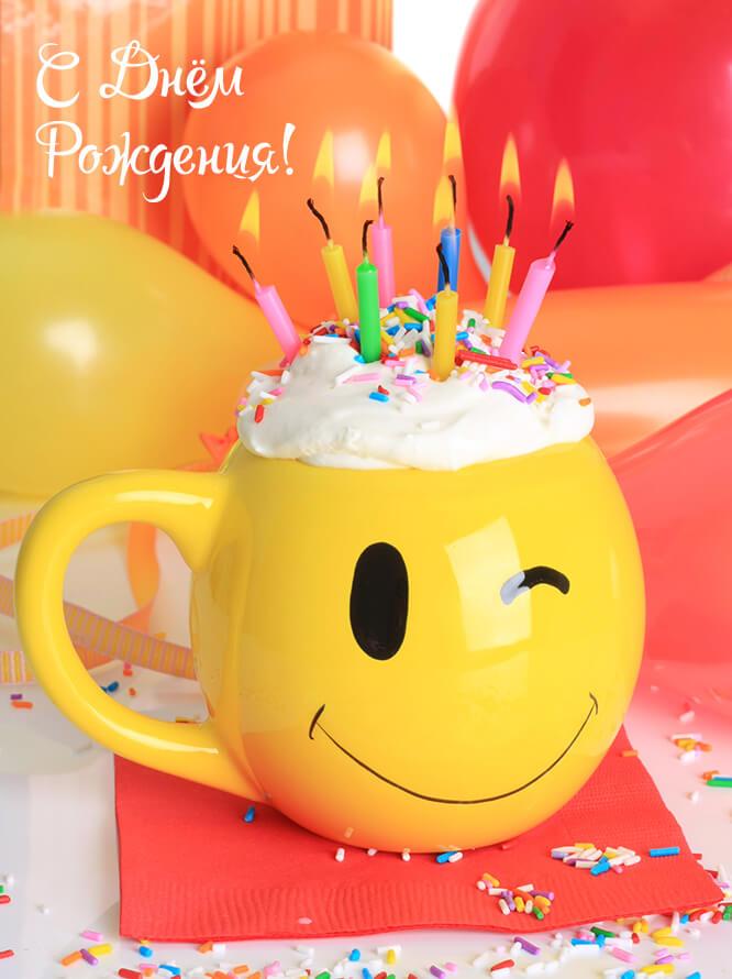 Прикольная чашка ко дню рождения