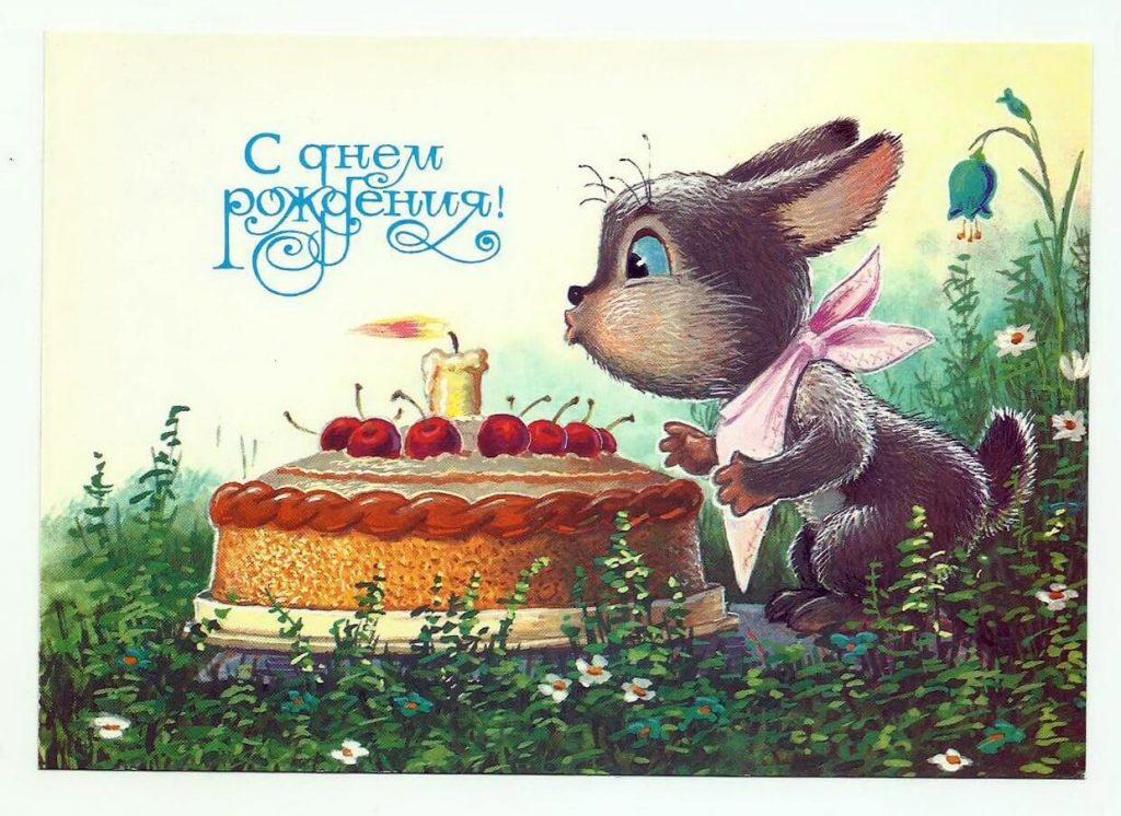 Ретро картинка с днем рождения
