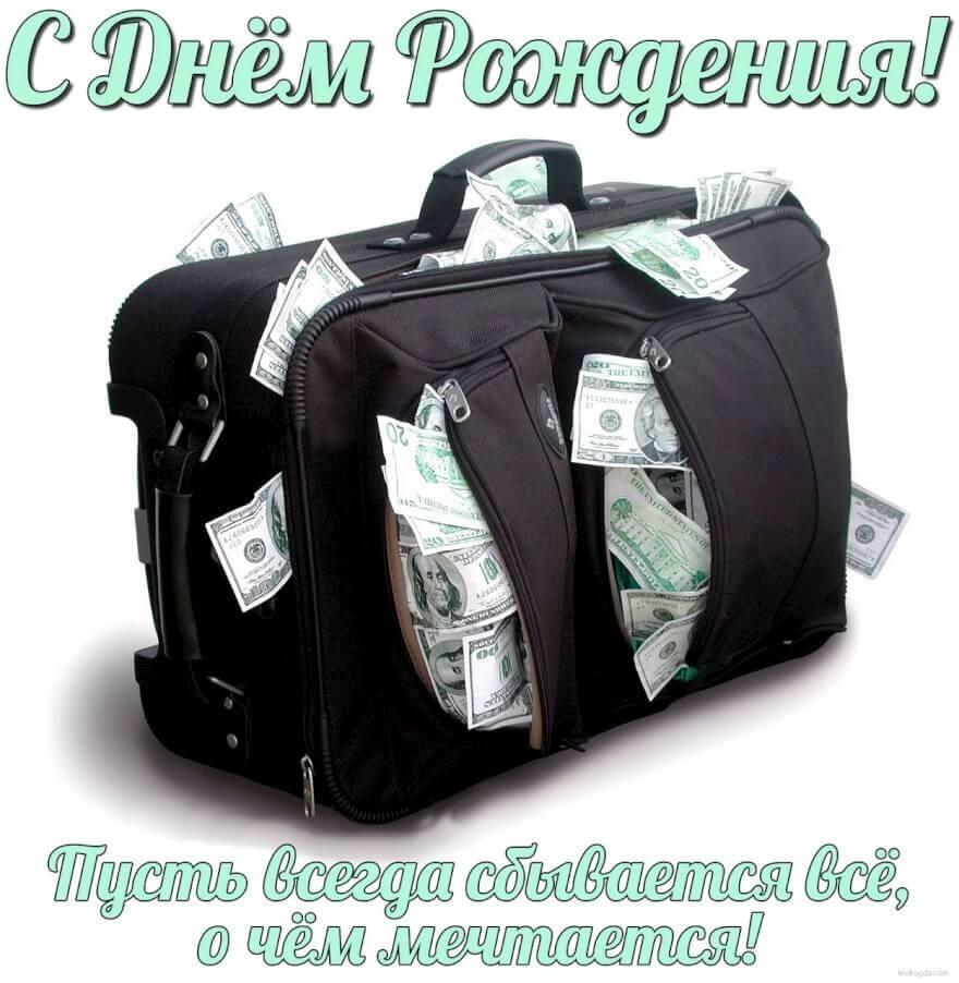 Картинка с днем рождения - чемодан денег