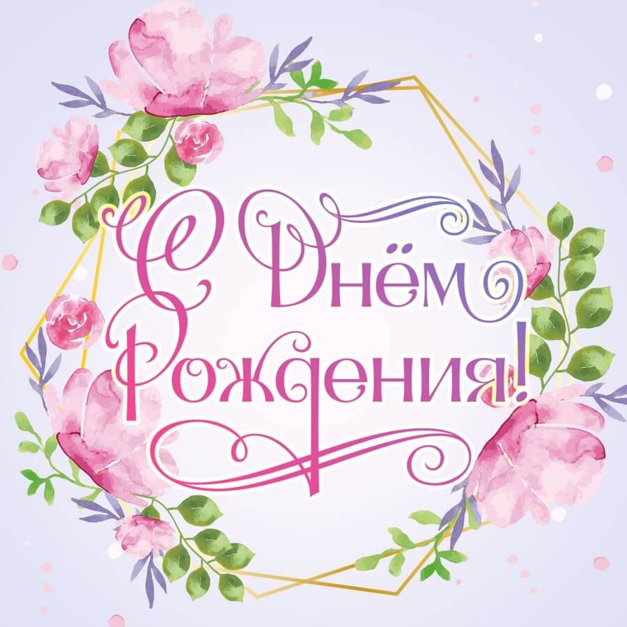 С днем рождения цветы