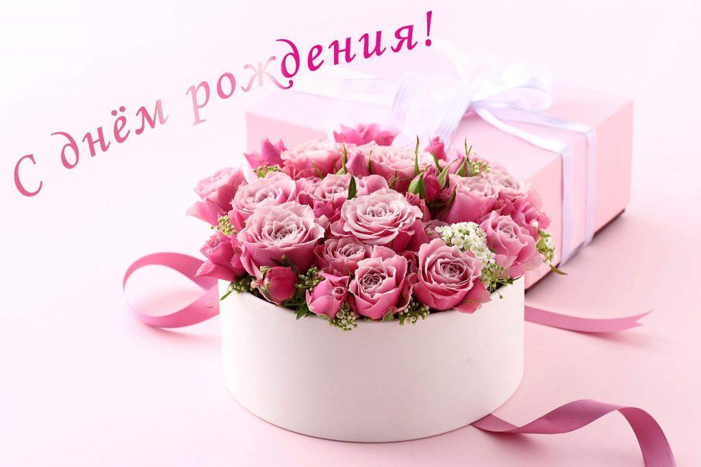 Цветы с днем рождения