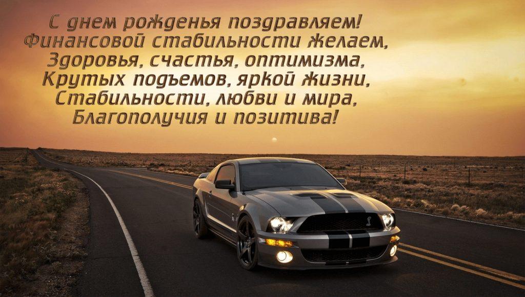 C днем рождения мужчине машина
