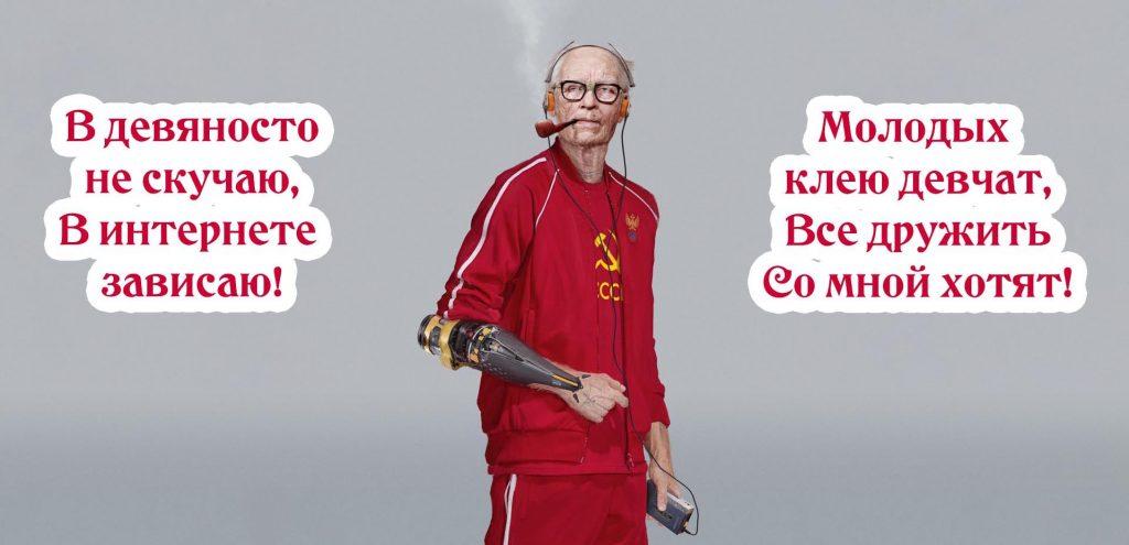 Картинка современный пенсионер с цитатой