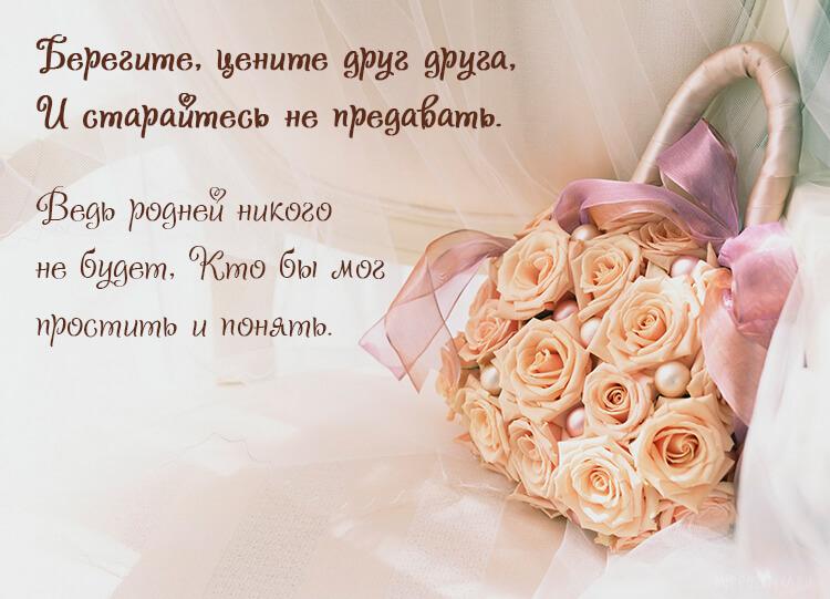 Свадебные поздравления в стихах от подруги