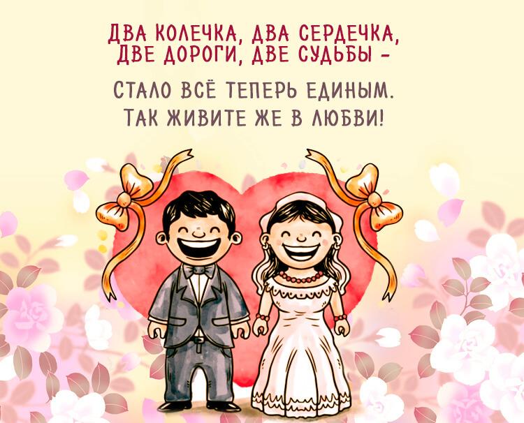 Короткое поздравление с днем свадьбы