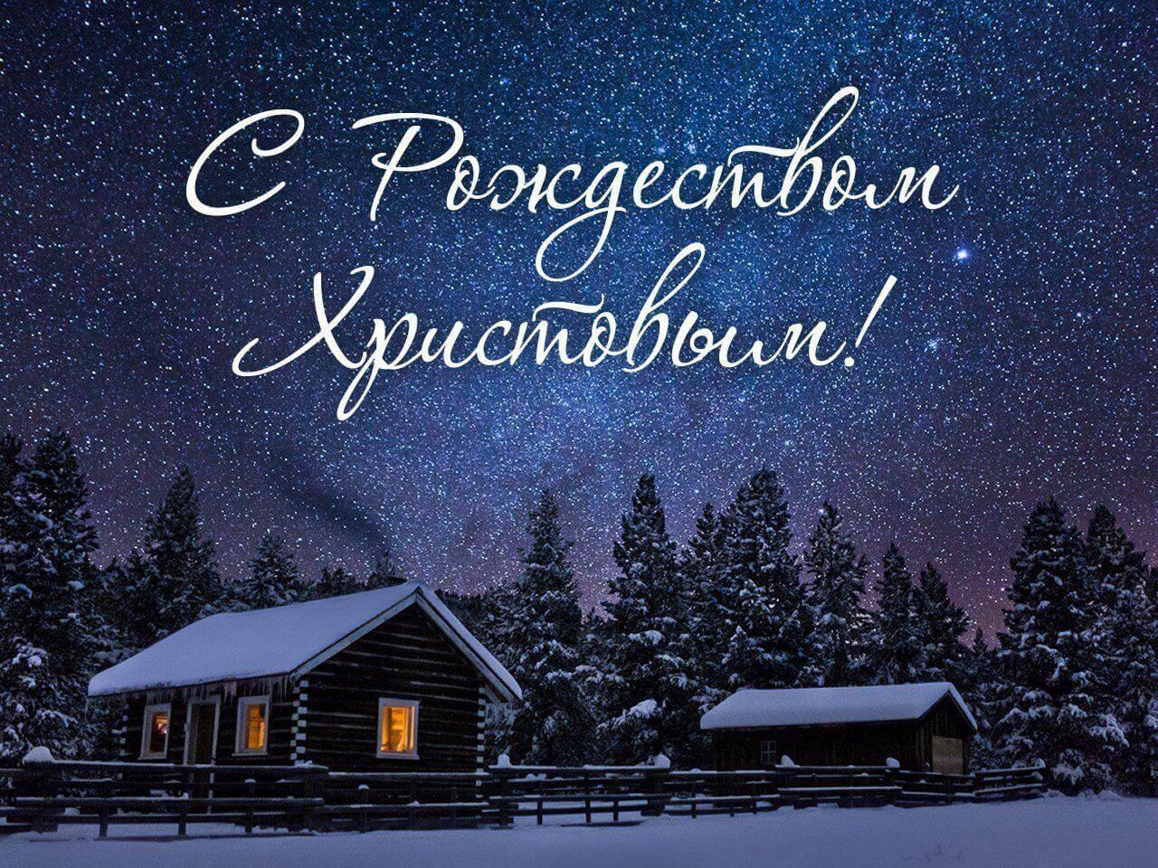 феврале поздравление с рождественской ночью говорят специалисты