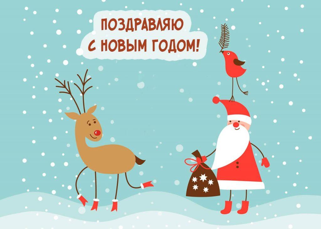 Красивая картинка Дед Мороз поздравления с Новым Годом