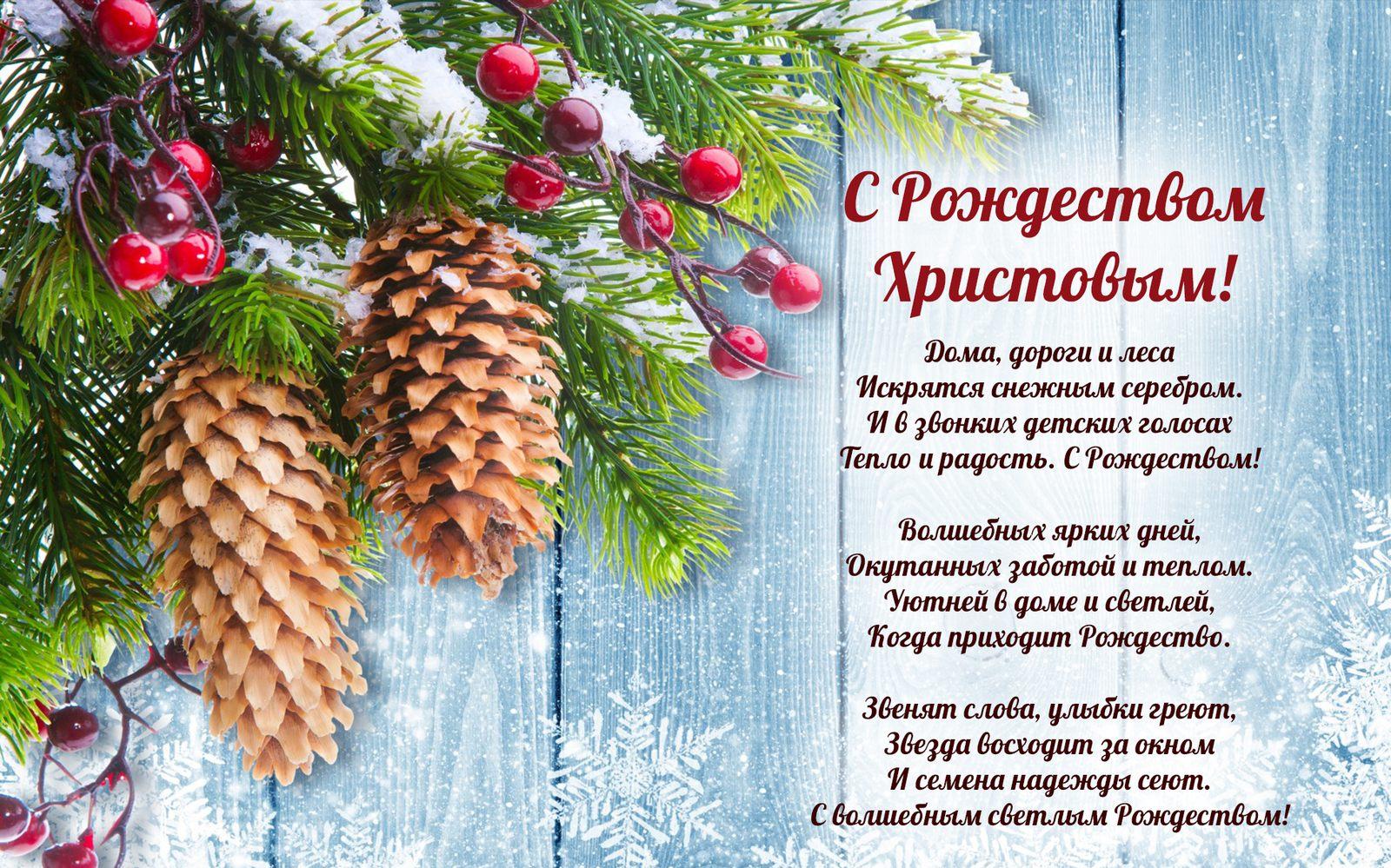 С рождеством поздравления новое