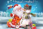 Русский Дед Мороз и Снеговик