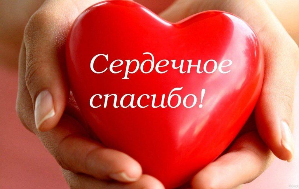 Сердечное спасибо в руках