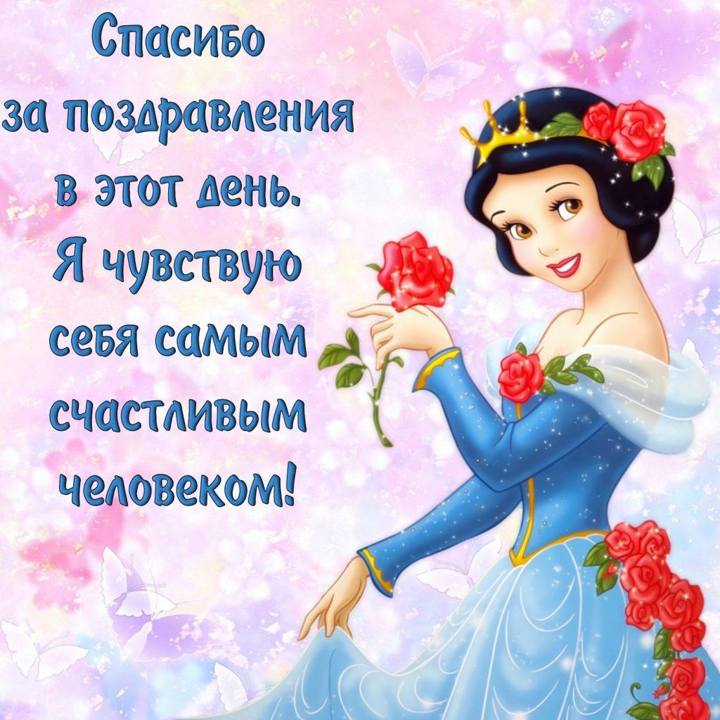 Спасибо за поздравления - белоснежка с розой