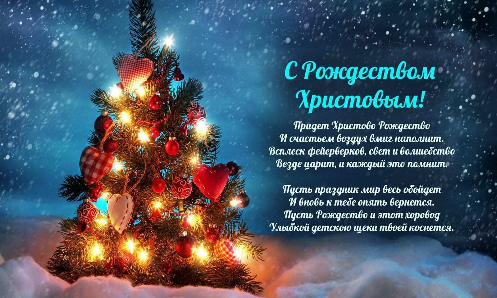 Поздравление с рождеством официальное в прозе