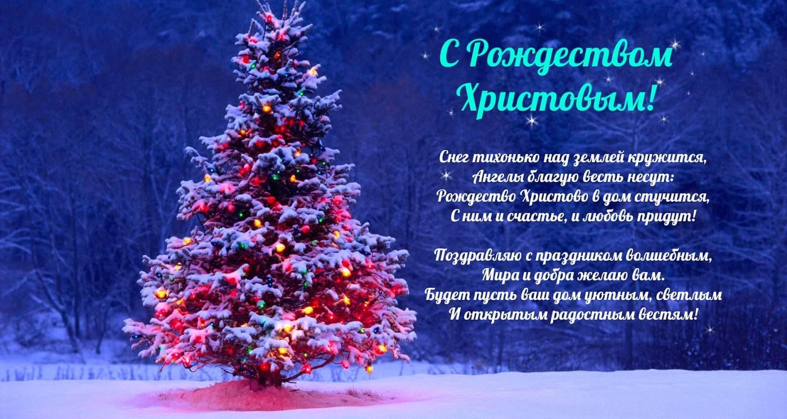 Картинка поздравление с Рождеством Христовым