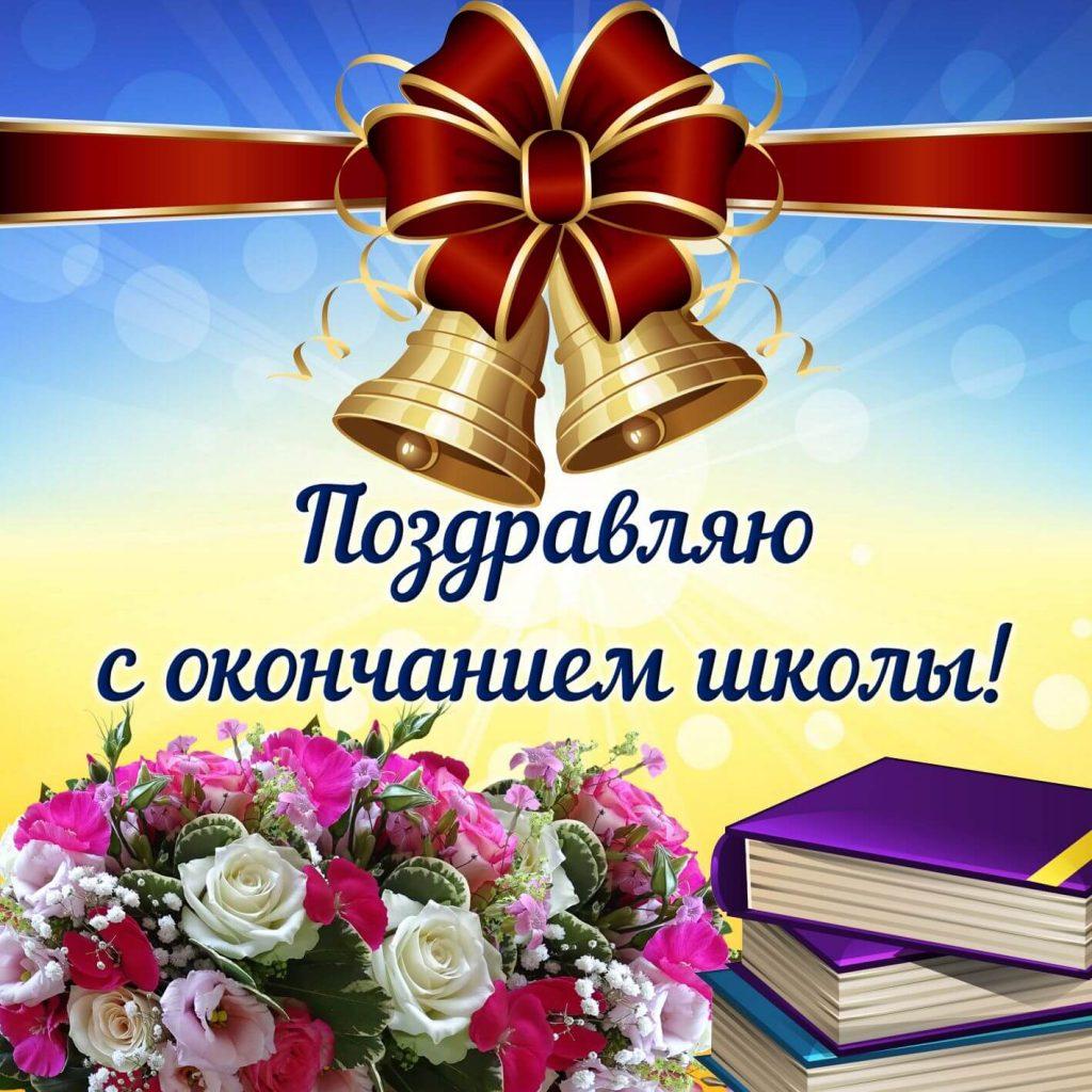 Поздравляю с окончанием школы