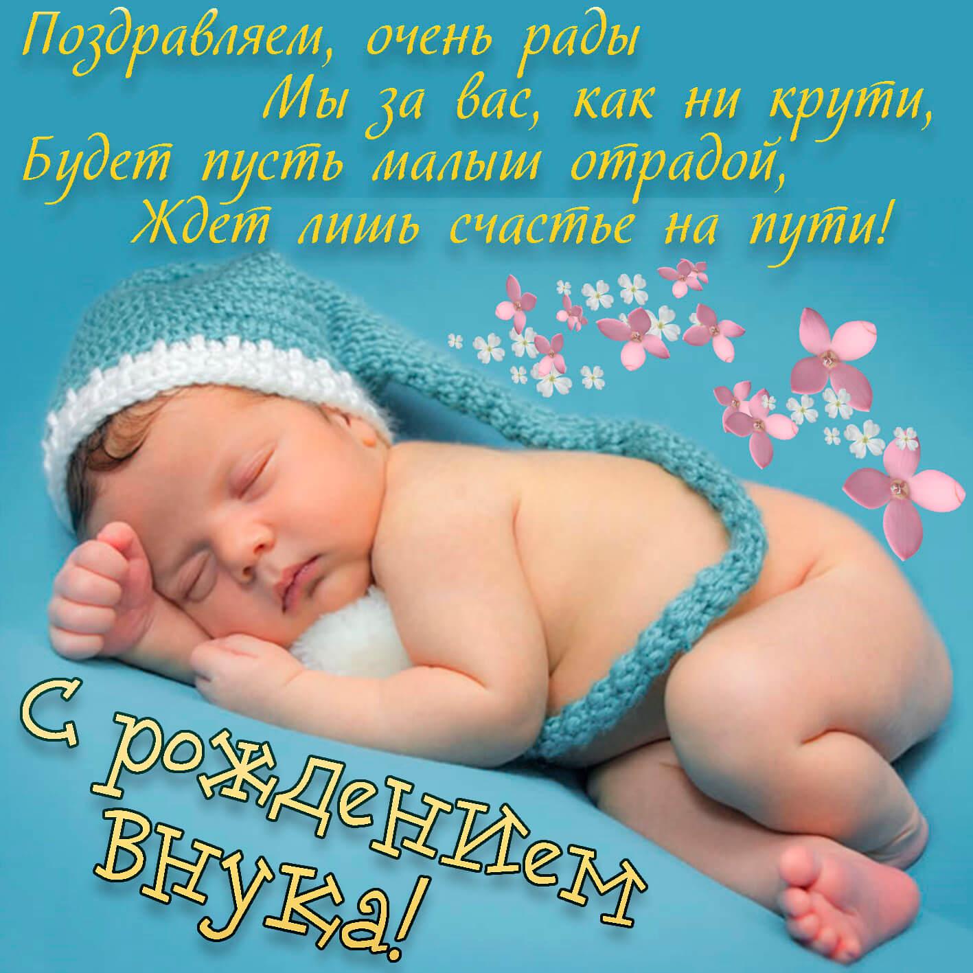 Поздравление с рождением внука стих