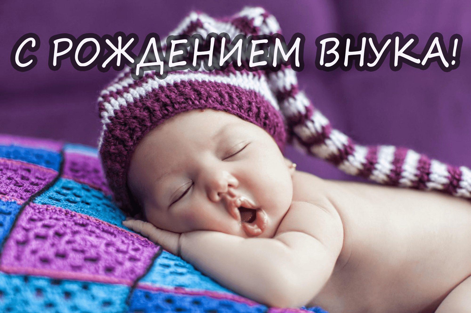 С рождением внука поздравление