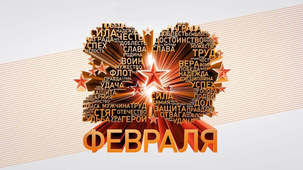 С 23 февраля - Днем Защитника Отечества