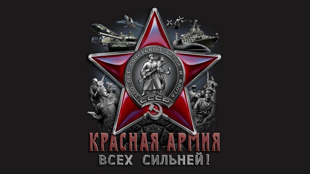 Картинка с 23 февраля - красная армия