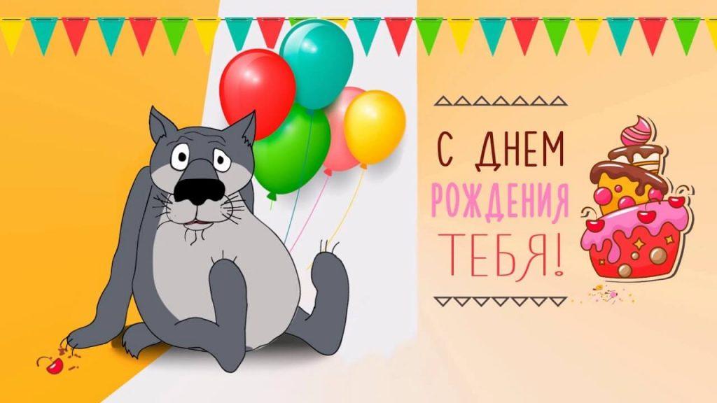 С днем рождения тебя - волк с шариками