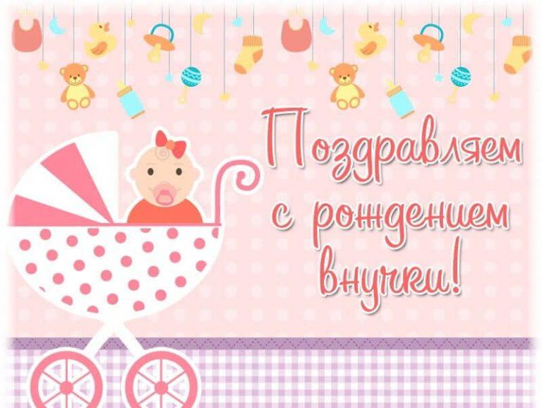 открытка с рождением внучки сони