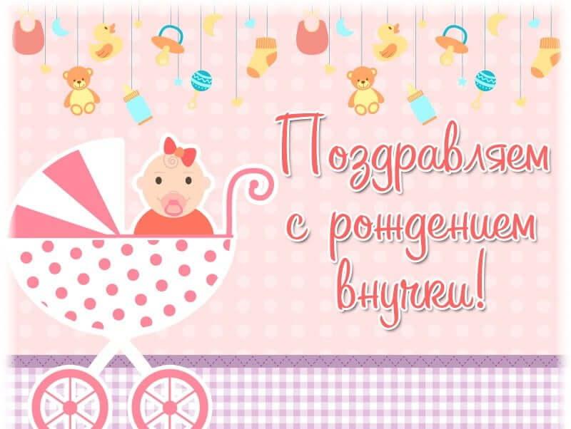 С рождением внучки прикольная открытка