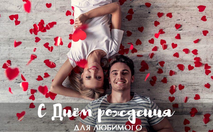 Девушка и мужчина лежат на полу с лепестками роз