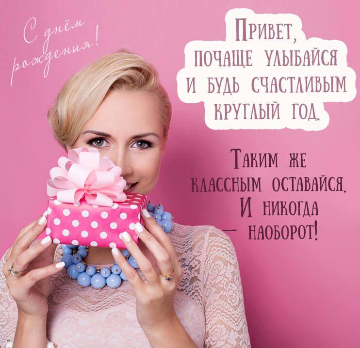Женщина с подарком и короткое поздравление мужчине стих