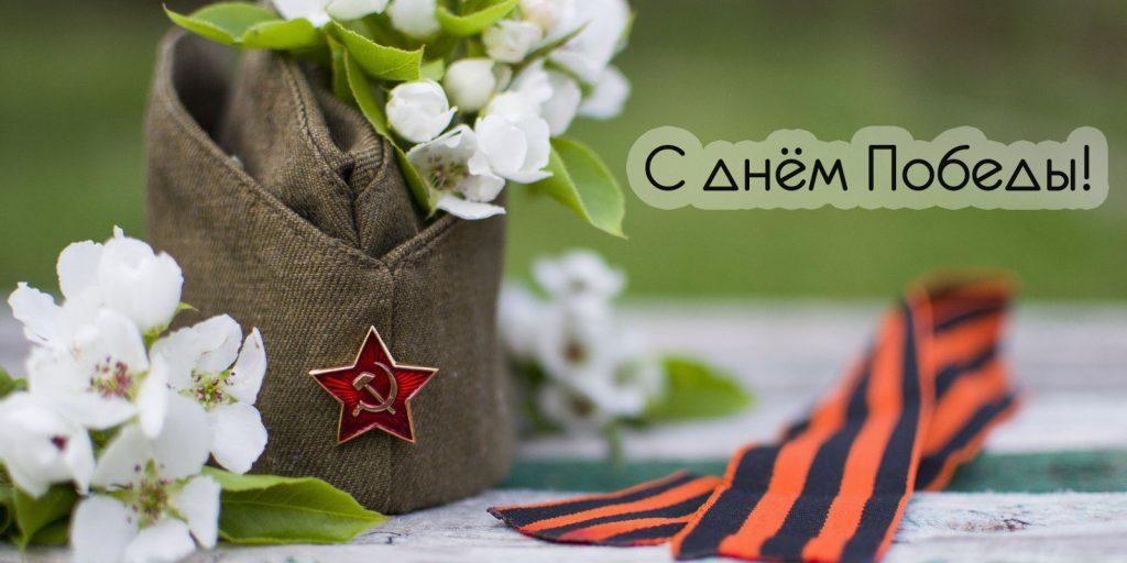 Картинка Днем Победы