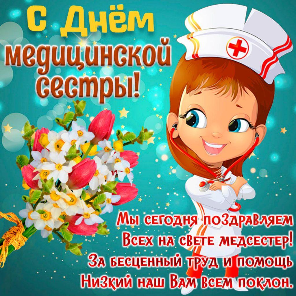 Поздравление с днем медсестры