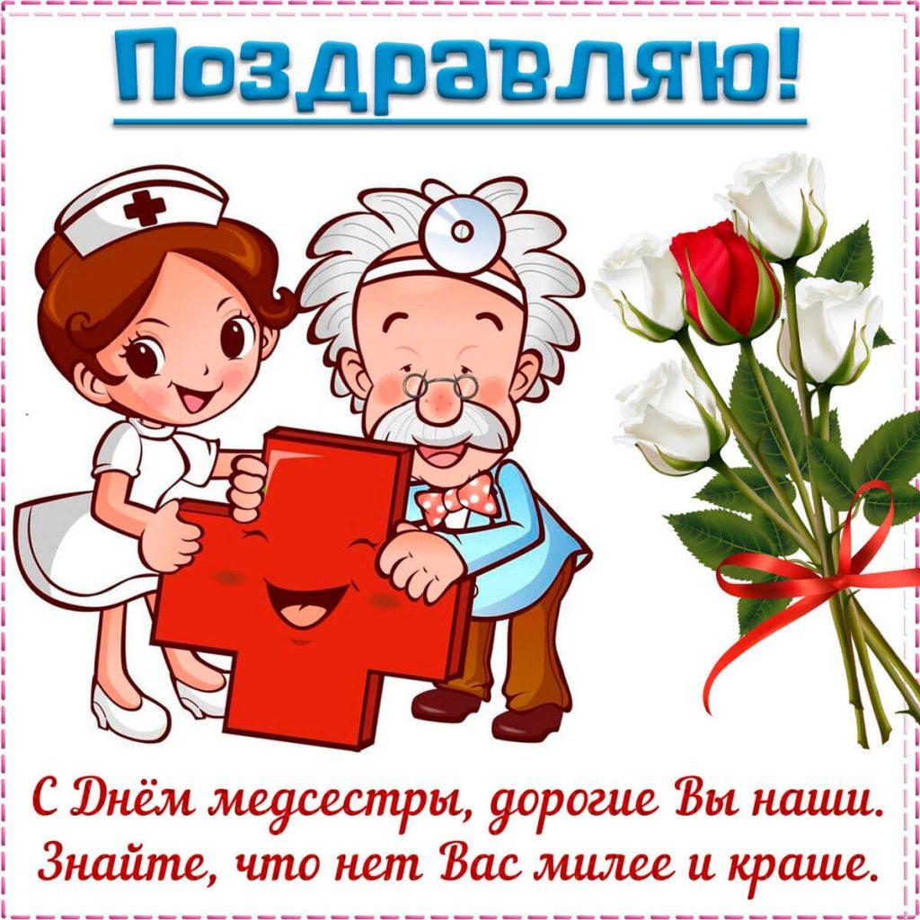Поздравляю с днем медсестры