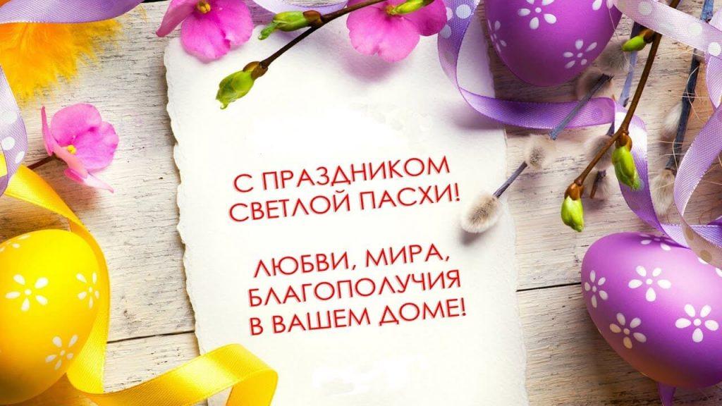 Поздравление с праздником Светлой Пасхи