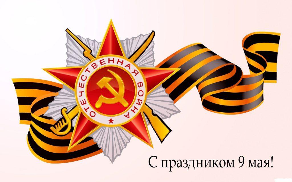 С праздником 9 мая - с Днем Победы