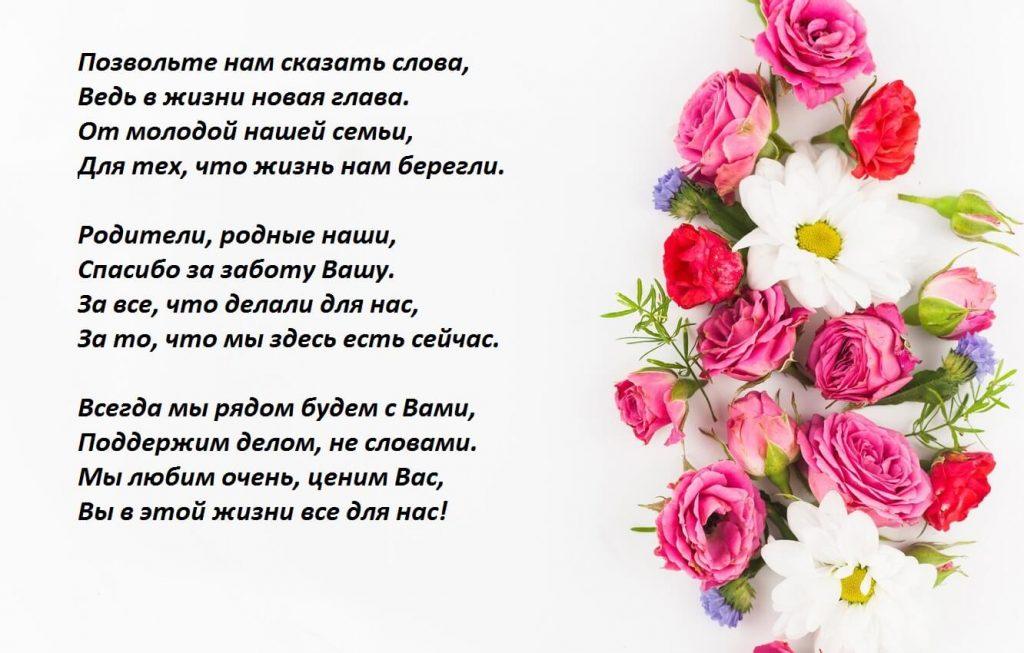 Слова благодарности родителям в стихах